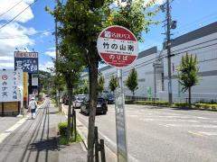 「竹の山南」バス停留所