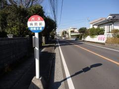 「病院前(恒久)」バス停留所