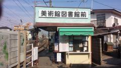 美術館図書館前駅