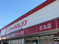 ドラッグイレブン 石丸店