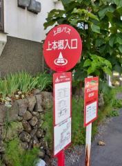 「上本郷入口」バス停留所
