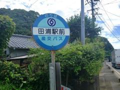 「田浦駅前」バス停留所