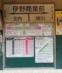 伊野商業前駅