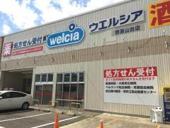 ウエルシア 堺原山台店