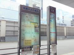 「京都駅前」バス停留所