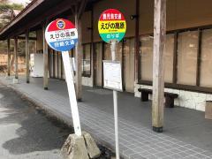 「えびの高原」バス停留所