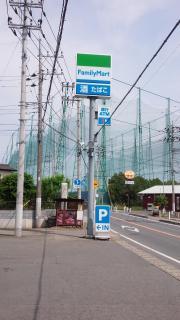 ファミリーマート 友部旭町店