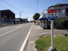 「下城元」バス停留所