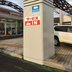 青森トヨタ自動車青森西店