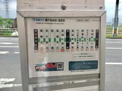 「東境町松本」バス停留所