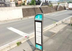 「今村入口」バス停留所