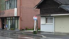 「鶴ケ峰」バス停留所