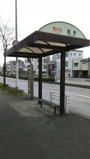「西町」バス停留所