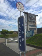 「山手西」バス停留所