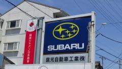 銚光自動車工業
