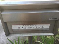 横浜泉ルーテル教会