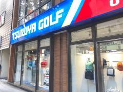 つるやゴルフ 名古屋駅前店