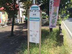 「富士塚」バス停留所