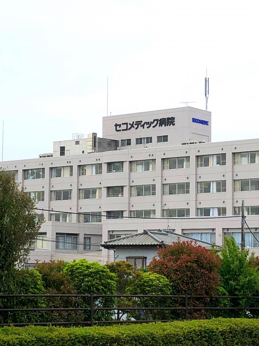 セコ メディック 病院 アクセス