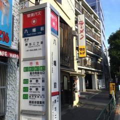 「八幡前(中野区)」バス停留所