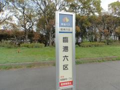 「臨港六区」バス停留所