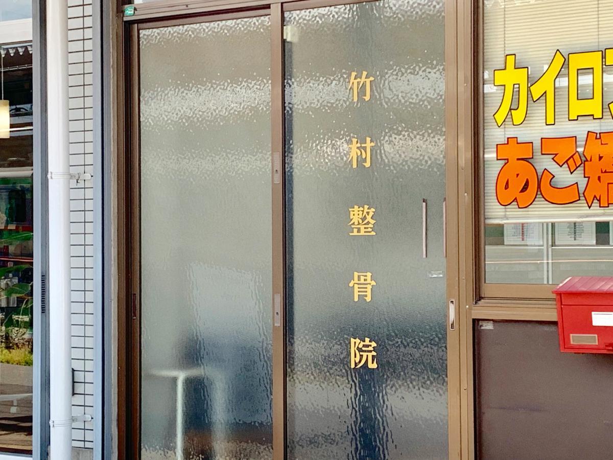 竹村整骨院のエントランス外観、サイン表示