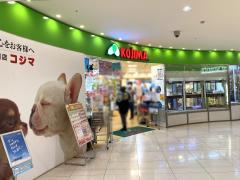 ペットの専門店コジマ アリオ深谷店