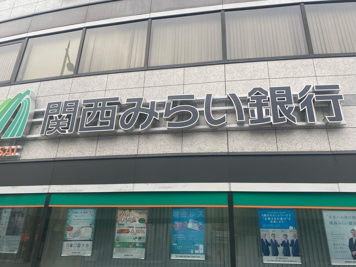 銀行 店舗 みらい 関西