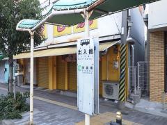 「出入橋」バス停留所