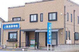 上飯島接骨院