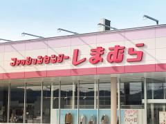 ファッションセンターしまむら 峰山店