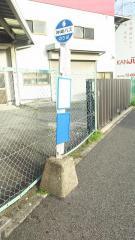 「大久保小学校前」バス停留所