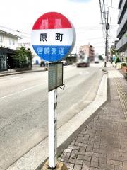 「原町(宮崎市)」バス停留所