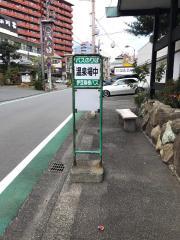 「温泉場中」バス停留所