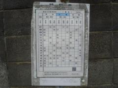 「豊秋」バス停留所