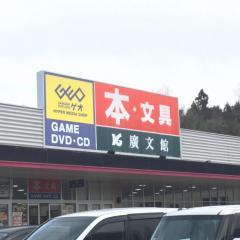 ゲオ廣文館イオン高屋SC店