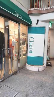 チャコット 松山店