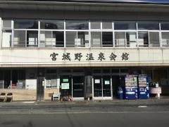 宮城野温泉会館