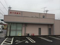 百十四銀行畑田出張所