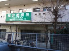 福井整骨院