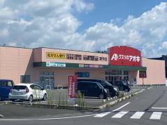 クスリのアオキ 宮子店