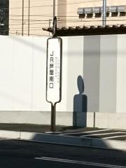 「JR芦屋南口」バス停留所