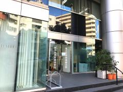 横浜医療専門学校附属接骨院・鍼灸院