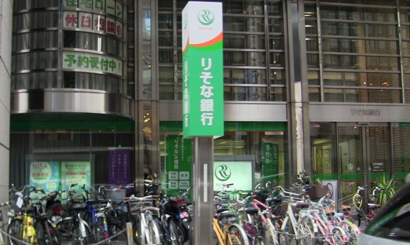 りそな 銀行 京都 支店