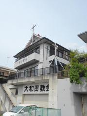 イエスキリスト福音大和田教会