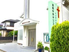 湘南中央教会