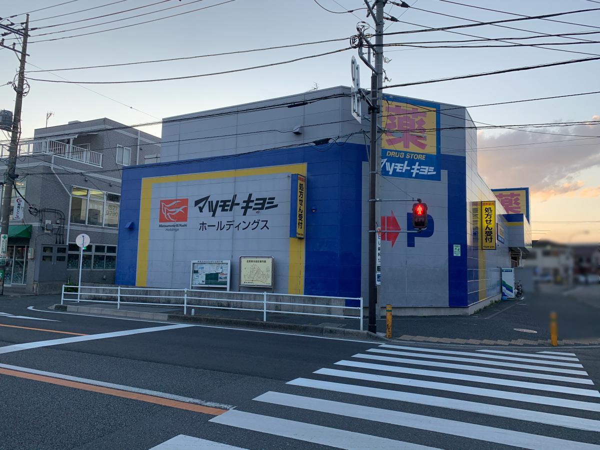マツモトキヨシ 茅ヶ崎小和田店