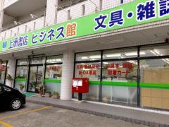 上洲書店ビジネス館