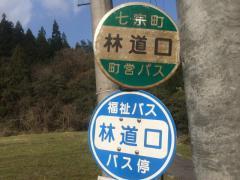 「林道口」バス停留所