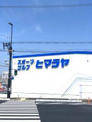 ヒマラヤスポーツ&ゴルフ 津山インター店